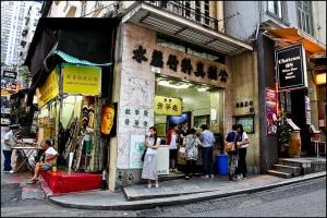 Kung Lee Sugar Cane Shop - image courtesy of www.vkeong.com